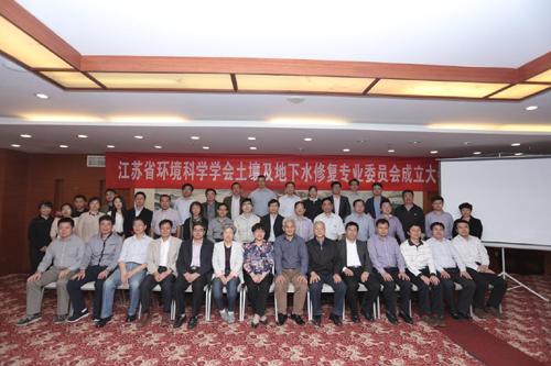 江苏省环境科学学会土壤及地下水修复专业委员会成立