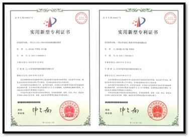 荣获两项国家实用新型专利