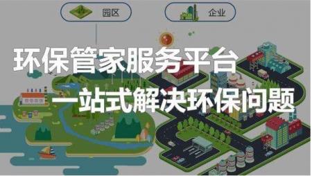 南京江北某街道环保管家项目