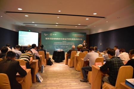 """2019国际生态环境新技术大会之""""城市污染场地阻控与安全开发利用技术研讨会""""成功举行"""