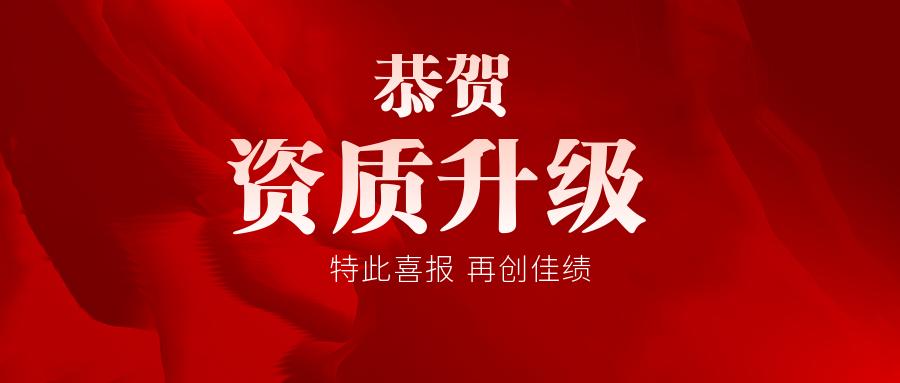 热烈祝贺江苏圣泰集团环保工程专业承包资质再升级!