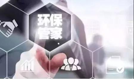 上海环保管家