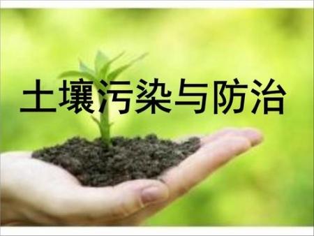 汇总 | 关于土壤方面的问题咨询与回复(三)