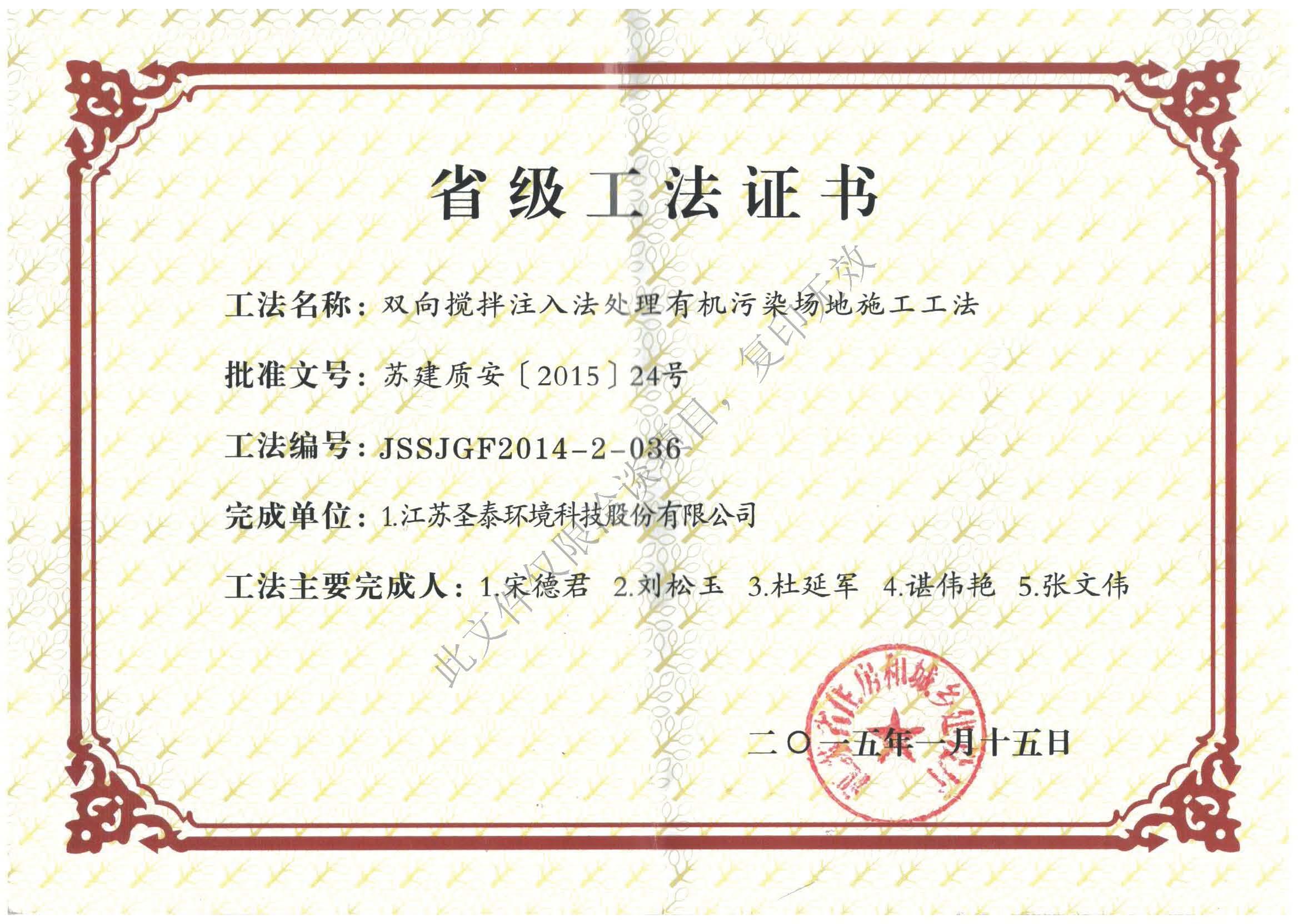 16省级工法证书.jpg