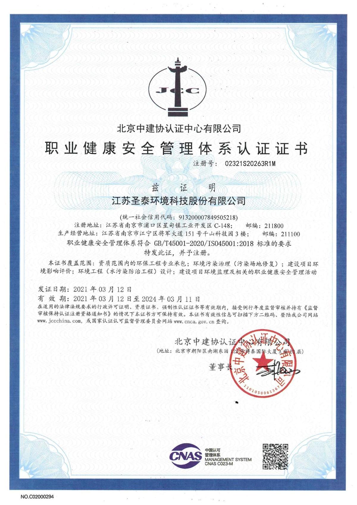 职业健康管理证书正本-中文(2021.3.12—2024.3.11)_00.jpg